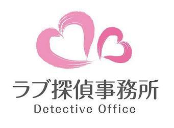 「ラブ探偵事務所」ご相談フォームから送信完了