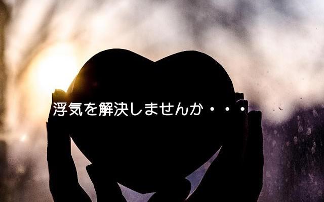 初めての浮気調査サイト【ラブ探偵事務所】