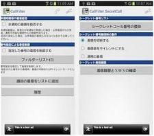 CallFilter(コールフィルター)