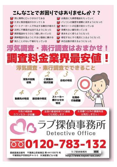 love-detective1