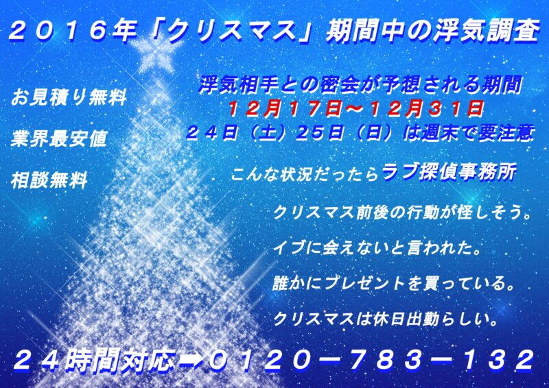 2016年クリスマス・忘年会時期の浮気調査